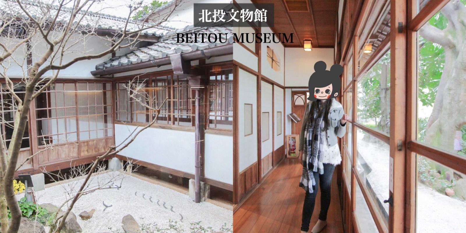 北投文物館-台北北投景點|昔日頂級溫泉旅館古蹟  神風特攻隊招待所 享受最極致的日式風情