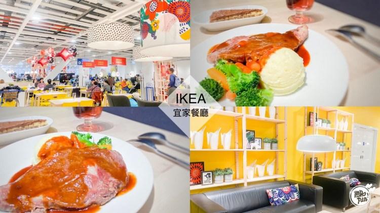 新店IKEA宜家家居餐廳 捷運小碧潭站美食 現煎肋眼牛排+瑞典甜點 隱身在賣場裡美食秘境