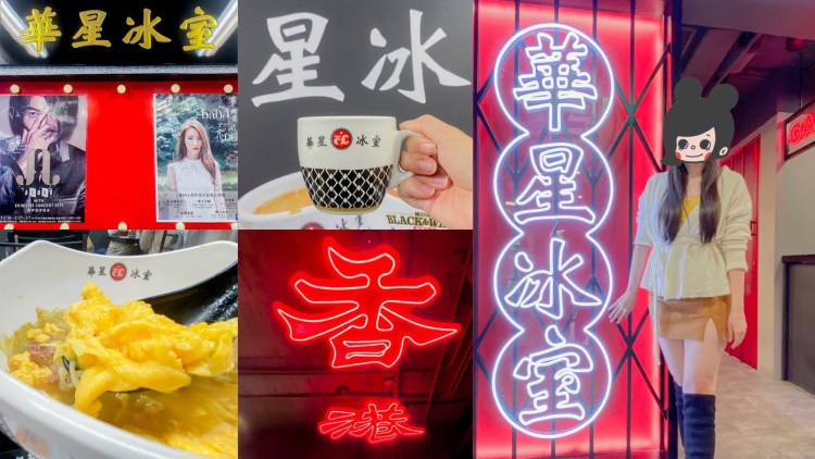 華星冰室-台灣1號店含菜單|台北東區港式茶餐廳|一秒進入經典港片+明星最愛的港味茶點(捷運忠孝敦化站)