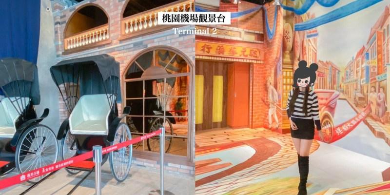 桃園機場第二航廈觀景台 5樓台灣玩藝大街 在大稻埕老街吃美食+看飛機的桃園大園新景點