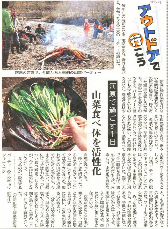河原で過ごす1日:山菜食べ体を活性化