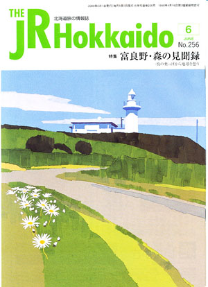JR北海道車内誌