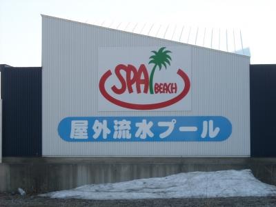 函館のスパビーチ