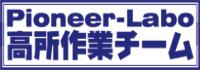 ロープアクセスのプロ集団、パイオニアラボ【高所作業チーム】