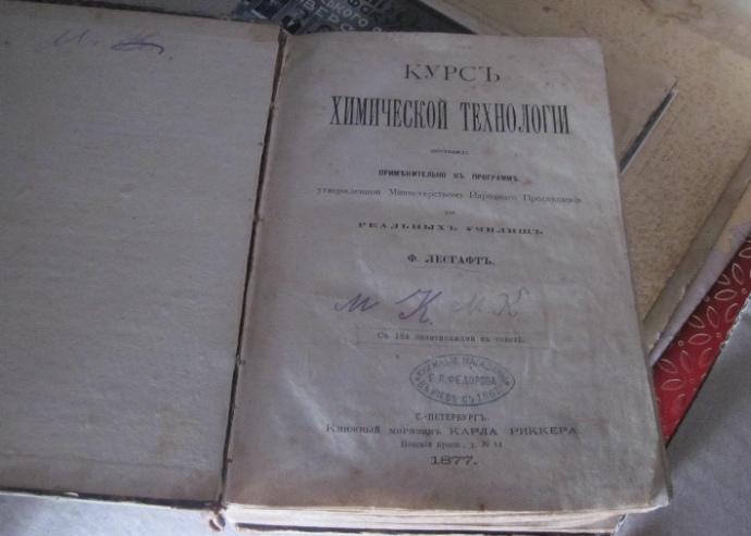 На Сумщині прикордонники запобігли вивезенню старовинної книги до РФ