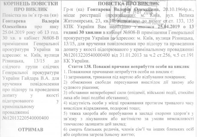 ГПУ викликає оточення Порошенка для вручення підозр у справі Курченка