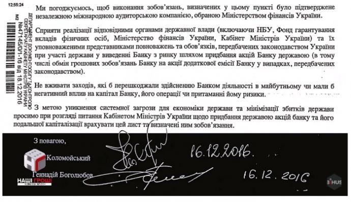 Глава МВФ пообіцяла підтримувати Україну