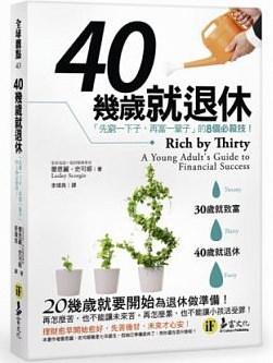 40歲就退休,歐普拉,理財神童,投資書單, 理財教學, 財務自由, 股票,基金, 理財書推薦,富爸爸窮爸爸