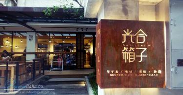 台北-咖啡廳-日光盒子-早午餐-松山區-南京復興站-美食-推薦-小巨蛋站-必吃-慢食-養生-聚餐推薦