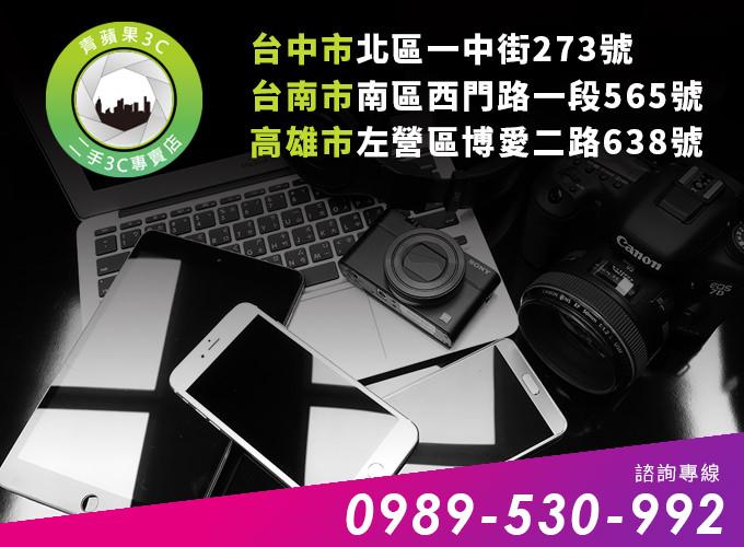 高雄賣ipad-高雄青蘋果博愛二路638號-便宜高CP蘋果平板電腦 – 蘋果專賣店 0989-530992