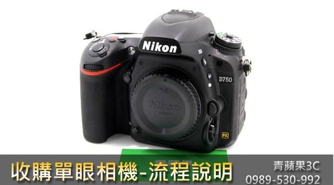 收購單眼相機 : Nikon D750 收購流程說明