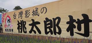 「遊」2016南投最夯新景點! 台灣影城「竹山桃太郎村」桃太郎與江戶時代日本街道