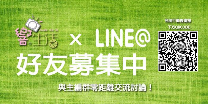 LINE@響。生活  好友募集中!