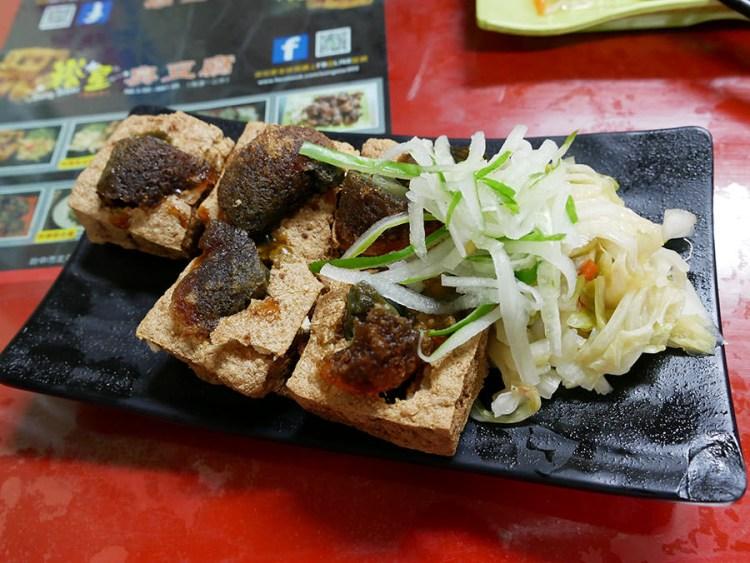 食記》台中美食_北屯區 崧星臭豆腐、天然植物配方、多種口味吃法 讓您回味無窮 (已歇業)