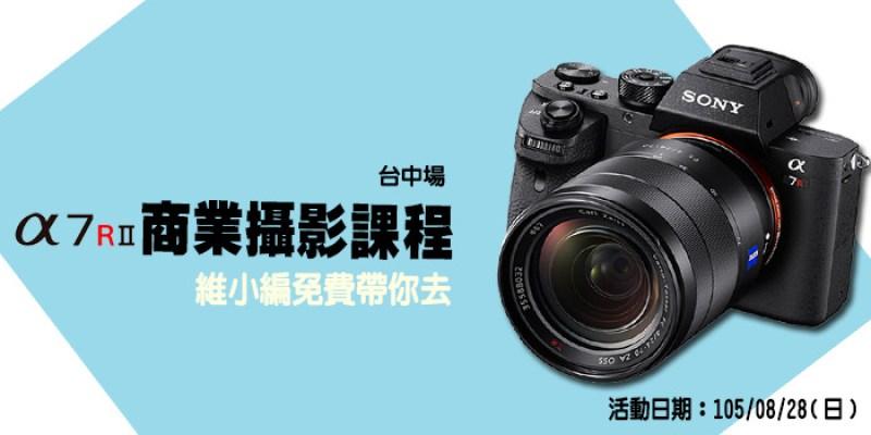 台中場 - 08/28 捕捉瞬間 Sony A7系列相機體驗活動 商業攝影課程「已截止」