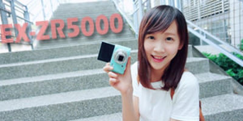 評測 》女孩最愛自拍神器  CASIO EX-ZR5000 開箱評測|輕巧甜美