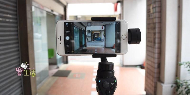 評測》大疆三軸穩定器 DJI Osmo Mobile 開箱 - 微電影般的等級
