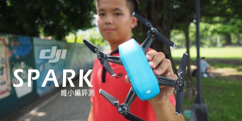 評測》大疆 DJI SPARK 「晓」空拍機評測 新增手勢控制、一鍵短片 初學者入門新選擇