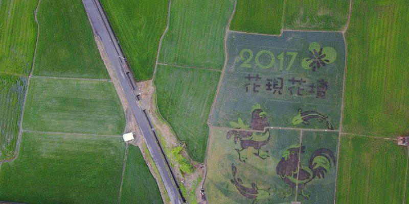 彰化》親子好去處!2017年花壇彩繪稻田 - 三春老樹彩繪牆 - 竹筍節 |空拍俯視彩繪模樣