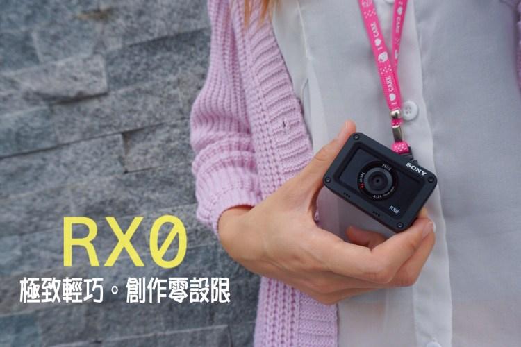 評測》挑戰規格極限 SONY RX0 輕巧相機 添增生活更多樂趣