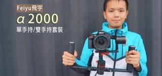 評測》業餘玩家必備!Feiyu 飛宇 a2000 單眼相機穩定器|開箱、測試