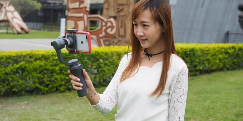 評測》價格超親民 DJI 大疆 OSMO Mobile 2 三軸穩定器 開箱測試