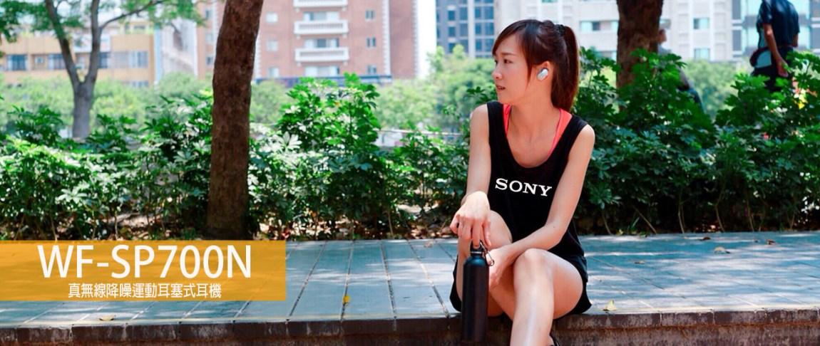 評測》跑出自己步調 SONY WF-SP700N 音樂無線掌控節奏