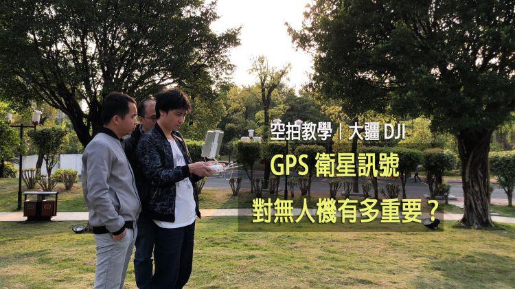 空拍教學》大疆 DJI  GPS 衛星訊號對無人機有多重要?