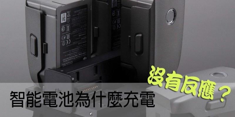 空拍教學》 大疆 DJI 智能電池為什麼充電沒有反應?