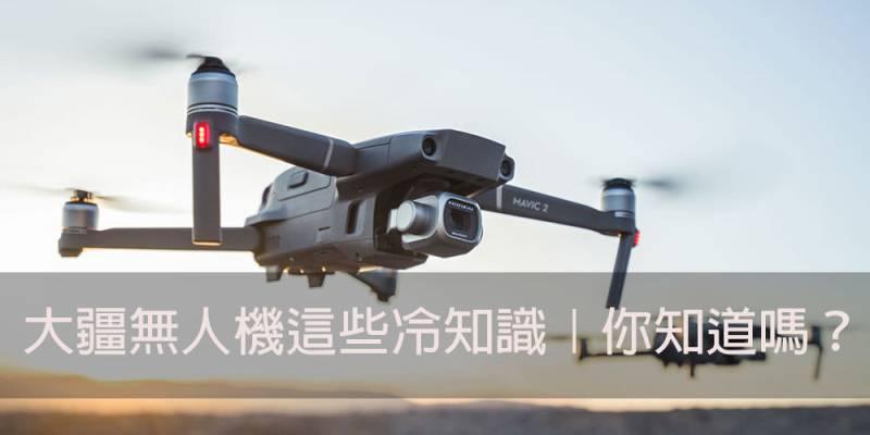 空拍教學》大疆無人機 這些冷知識 你知道嗎?|空拍機、航拍教學、DJI課程