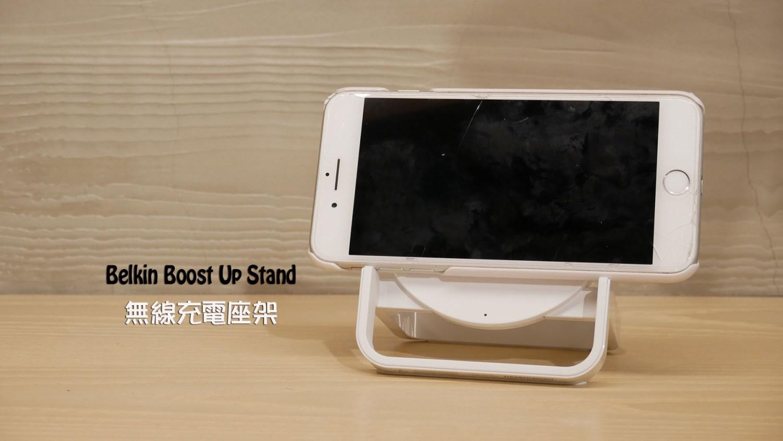 評測》追劇充電神器 Belkin Boost Up Stand 無線充電盤 – 開箱評測