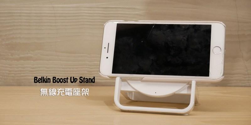 評測》追劇充電神器 Belkin Boost Up Stand 無線充電盤 - 開箱評測