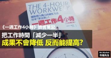 如果把工作時間「減少一半」你認為成果會降低,還是會提高? 《一週工作4小時 讀書筆記》