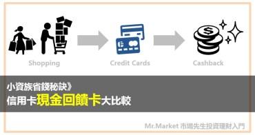 信用卡推薦》現金回饋大比較-辦哪張卡最優惠?(2018最新)