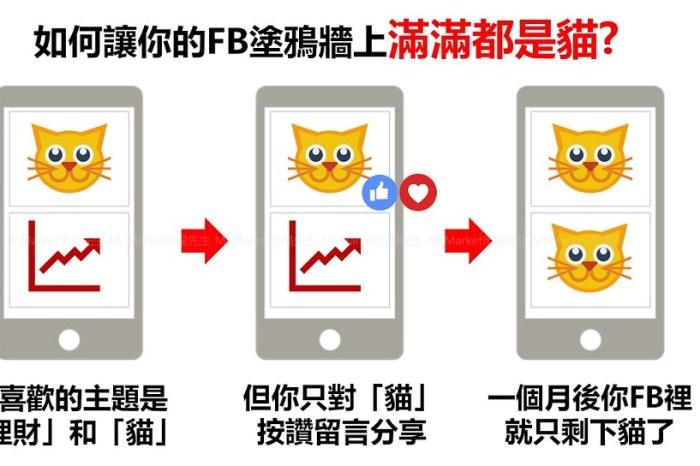 為什麼你不按讚、不留言,FB社團版主會把你「踢出社團」?
