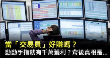 金融交易員好賺嗎?動動手指就有千萬獲利,背後的真相是...