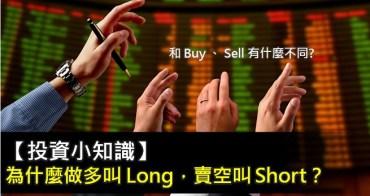 投資小知識:為什麼做多叫Long,賣空叫Short?