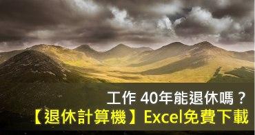 工作 40年能退休嗎?【退休計算機】 EXCEL - 免費下載