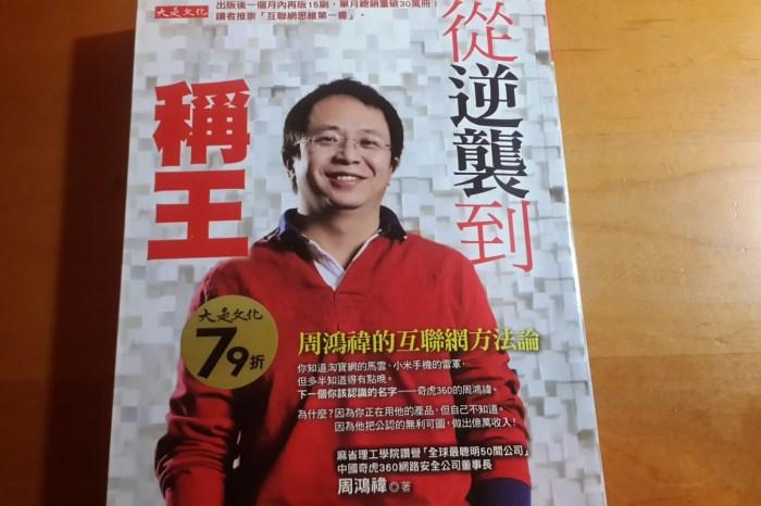 《從逆襲到稱王 - 周鴻禕的互聯網方法論》讀書心得 - 網路創業必看的一本書!