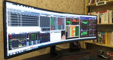 投資人看盤螢幕 – 三星 C49J89曲面螢幕》開箱分享