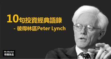 彼得林區選股戰略》10句投資經典語錄(二)