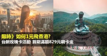 如何1元買香港機票?》2018台新玫瑰卡限時活動
