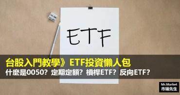 台股美股ETF入門教學》ETF投資懶人包 (什麼是0050、定期定額、槓桿ETF、反向ETF、美股ETF)