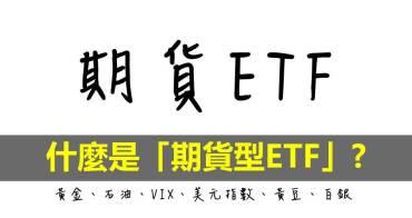 什麼是「期貨型ETF」?(黃金、石油、VIX、美元指數、黃豆、白銀)