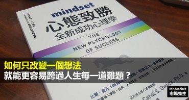 《心態致勝》閱讀筆記 - 只改變一個想法,讓你更容易跨過人生每一道難題?