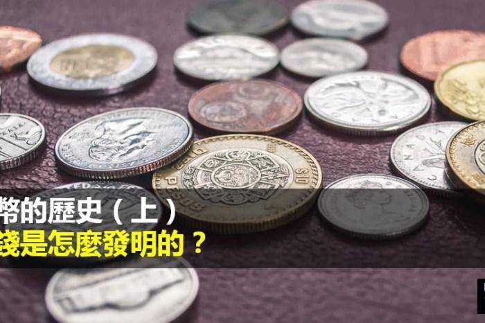 貨幣的歷史(上)金錢是怎麼發明的?