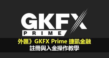 【外匯】GKFX Prime(捷凱金融)註冊與入金操作教學
