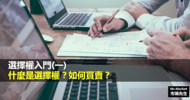 選擇權入門教學》選擇權(期權)是什麼?如何買賣?