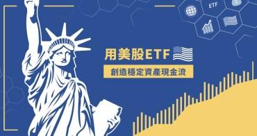 課程》用美股ETF創造穩定現金流|低成本低風險的被動收入策略