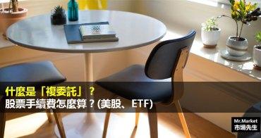 什麼是「複委託」?股票手續費怎麼算?(美股、ETF)